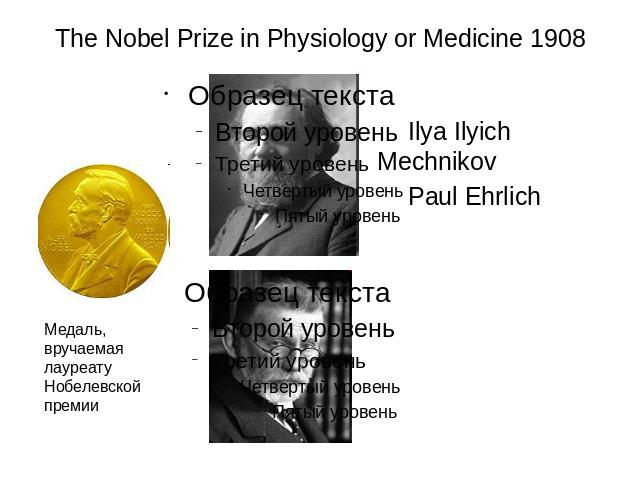 The Nobel Prize in Physiology or Medicine 1908 Ilya Ilyich Mechnikov Paul Ehrlich