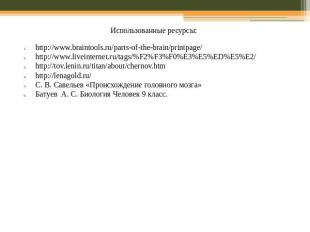 Использованные ресурсы: http://www.braintools.ru/parts-of-the-brain/printpage/ h