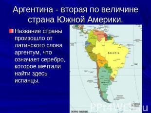 Доклад про аргентину на английском языке 1981