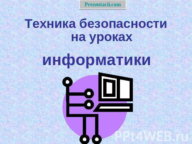 презентация техника безопасности на уроках информатики