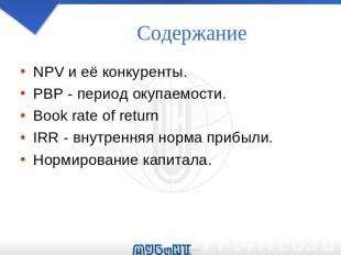 Содержание NPV и её конкуренты. PBP - период окупаемости. Book rate of return IR
