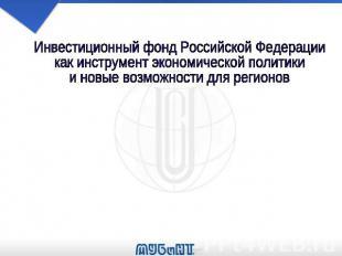 Инвестиционный фонд российской фед grand theft auto vice city easy money cheat ps2