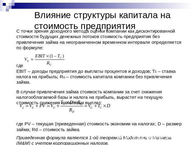 теме: концепция стоимости капитала формулы личностями