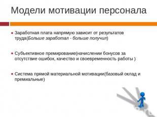 Презентация Мотивация и стимулирование персонала на АЭС  слайда 4 Модели мотивации персонала Заработная плата напрямую зависит от результатов труд