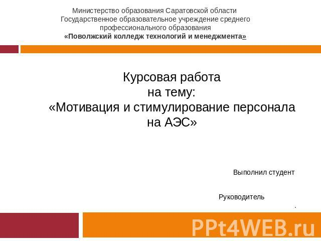 Курсовая работа на тему мотивация и стимулирование персонала 9978