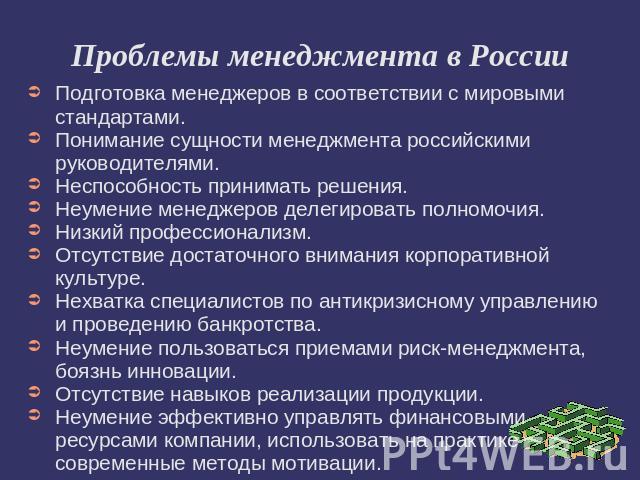 Доклад на тему специфика менеджмента в россии 3014