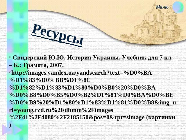 гдз по истории украины 7 класс ю. ю. свидерский