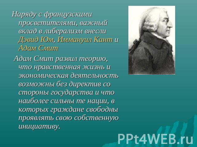 the causality of hume and kant essay Causality as defined by david hume and immanuel kant causality as defined by david hume and immanuel kant the principle of cause and effect is one of the most debated philosophical issues of all time.