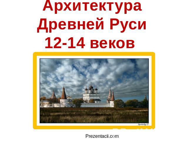 Архитектура древней руси реферат