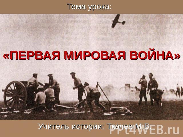 """Презентация на тему """"Первая мировая война"""" - презентации по Истории скачать  бесплатно"""