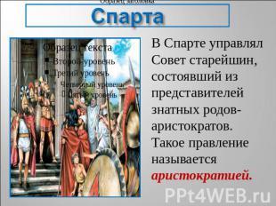 3 СПАРТА И ПЕРСИЯ ИСТОРИЯ ОТНОШЕНИЙ середина VI в