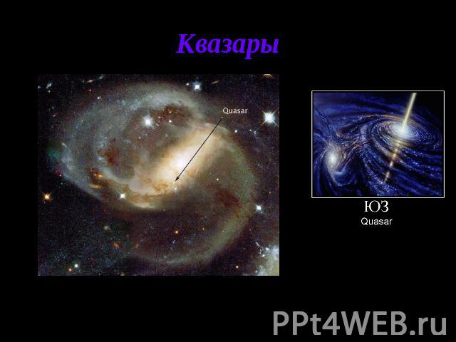 Доклад на тему квазары 5661