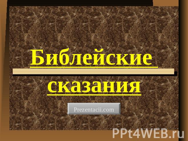 Доклад о библии 5 класс