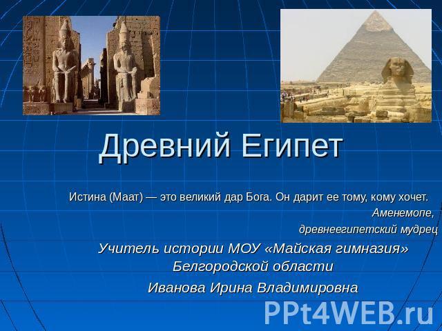 Доклад на тему древний египет 9499