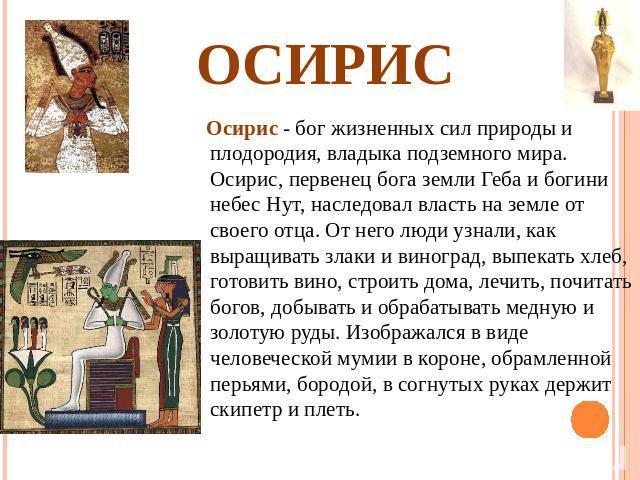 Боги Древнего Египта список и описание, мифы о главных Богах ... | 480x640