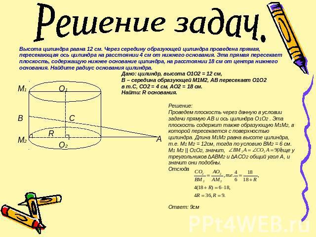 цилиндр задачи с решением вида термобелья: теплосберегающее