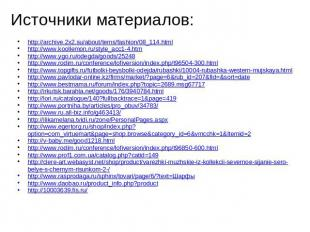 Источники материалов: http://archive.2x2.su/about/tems/fashion/08_114.html http: