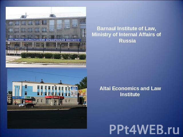 Barnaul Institute of Law, Ministry of Internal Affairs of Russia Altai Economics and Law Institute