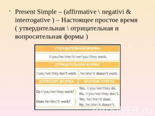 Present Simple – (affirmative \ negativi & interrogative ) – Настоящее прост