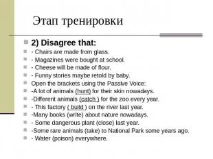Этап тренировки 2) Disagree that: - Chairs are made from glass. - Magazines were