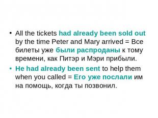 All the tickets had already been sold out by the time Peter and Mary arrived = В