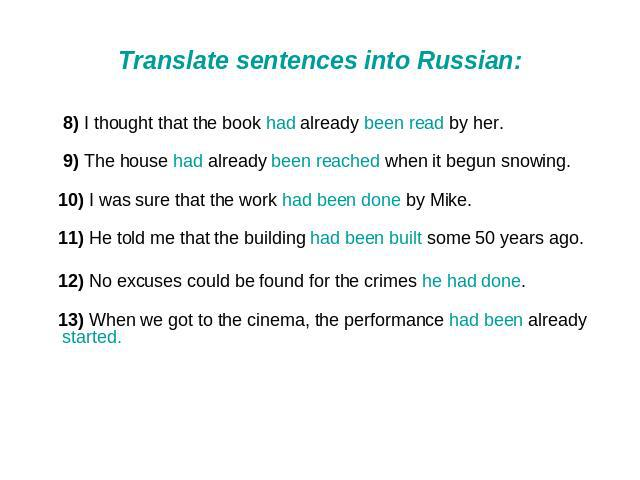 Translate sentences into Russian: 8) I thought that the book had already been read by her. 9) The house had already been reached when it begun snowing. 10) I was sure that the work had been done by Mike. 11) He told me that the building had been bui…