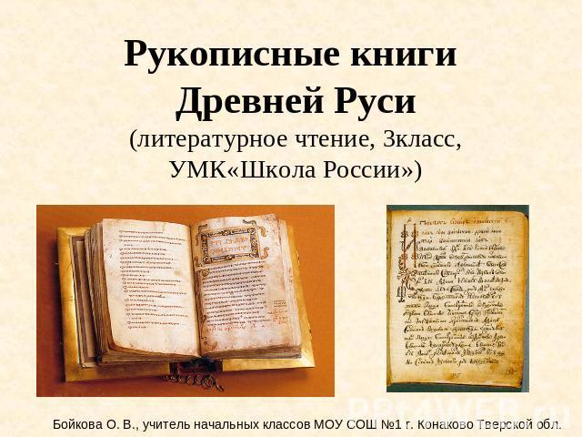 Книги про древнюю русь скачать