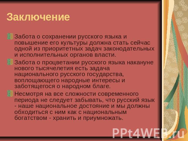 сочинение на тему русский язык национальное достояние владелец организации