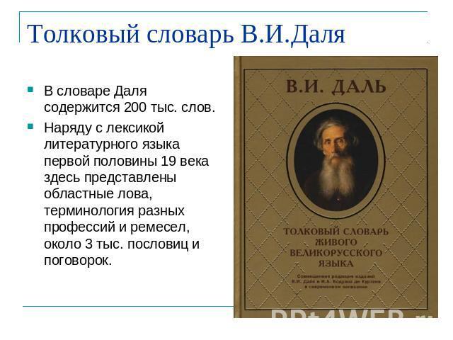 сообщение о толковых словарях
