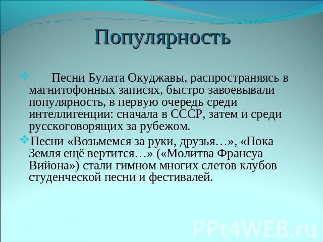 Презентация биография булата окуджавы кратко — pic 4