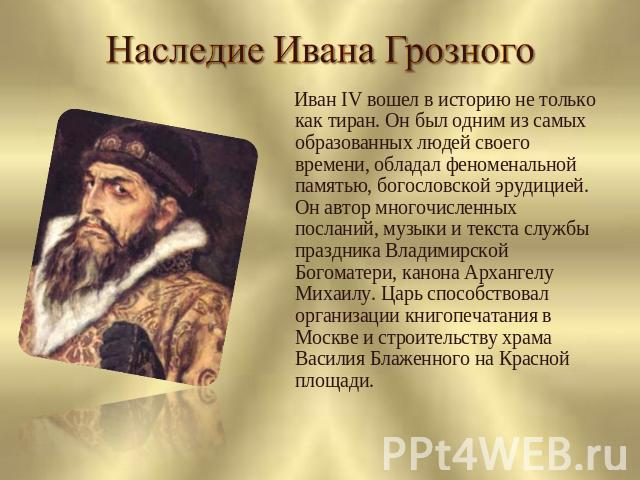 a biography of ivan iv