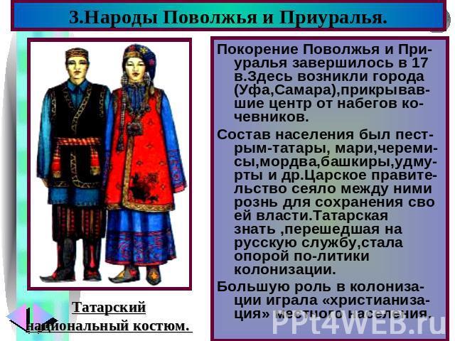 Традиции и обычаи татарского народа Татарский народ и национальное воспитание реферат