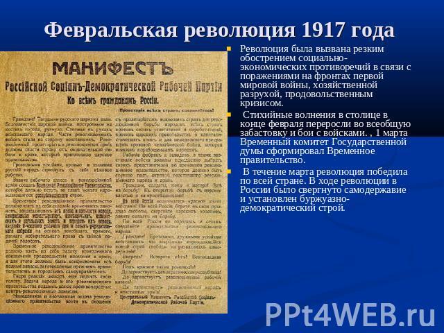 первый урок 1917 года такое белье