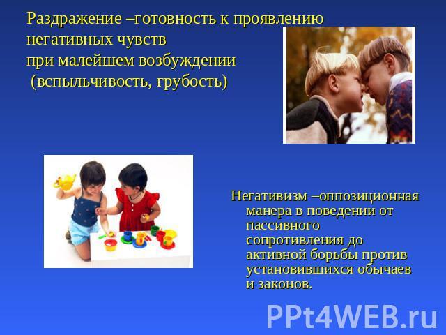 музыки; аппозиционное поведение у детей причины паста, средства после