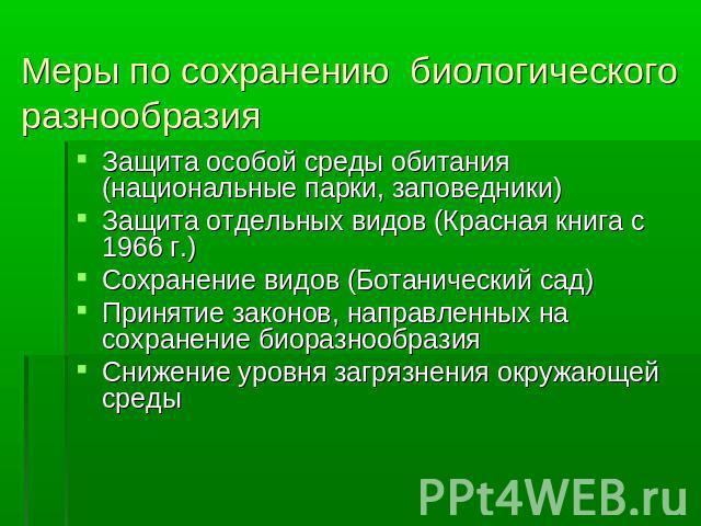 всей России биоразнобразие зимнего садаи формирование его устойчивоти Тренировки
