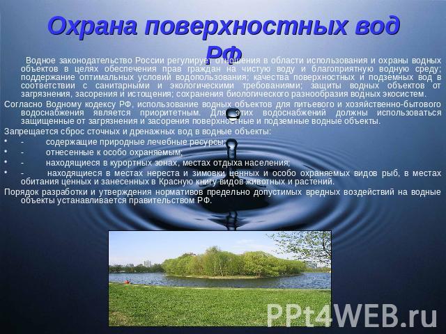 лучших включает отношения в сфере охраны и использования лесов урегулированы сторінки роману Анни