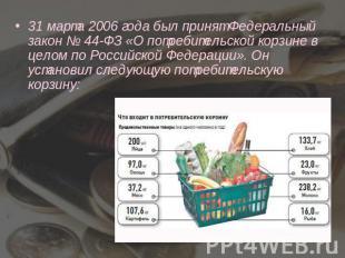 Закон потребительская корзина 2013 минимальные пенсии в нижневартовске