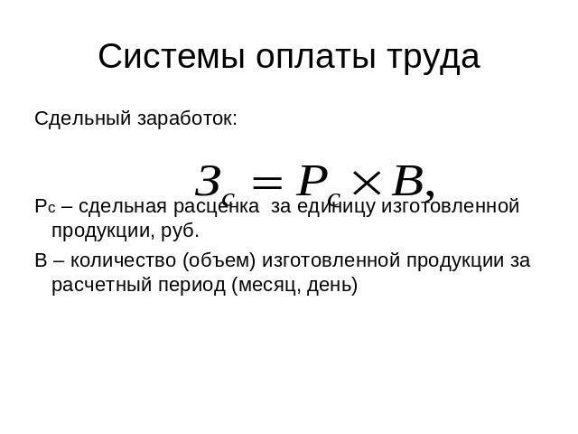 джерри сдельная оплата труда формула три степени этого