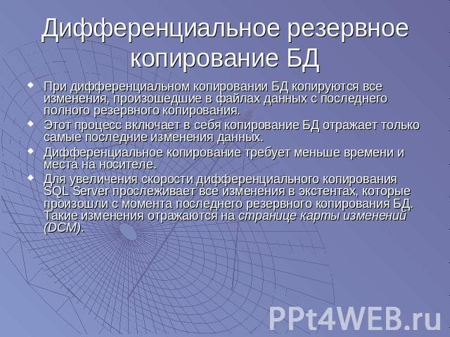 database differentiator