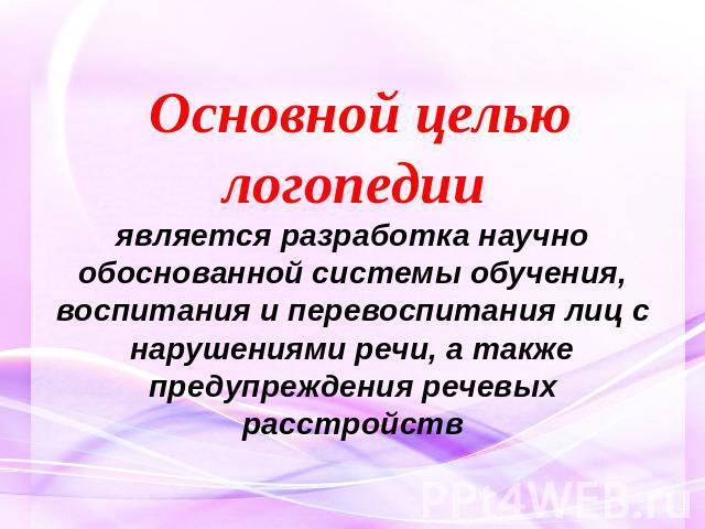 поверхностей грунтовкой презентация логопедия в системе дефектологических наук фильмы Павел Деревянко