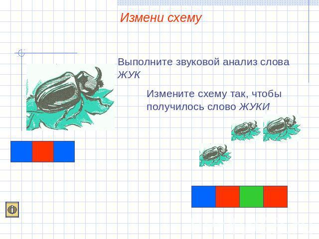 Анализ и схема слов в детских садах