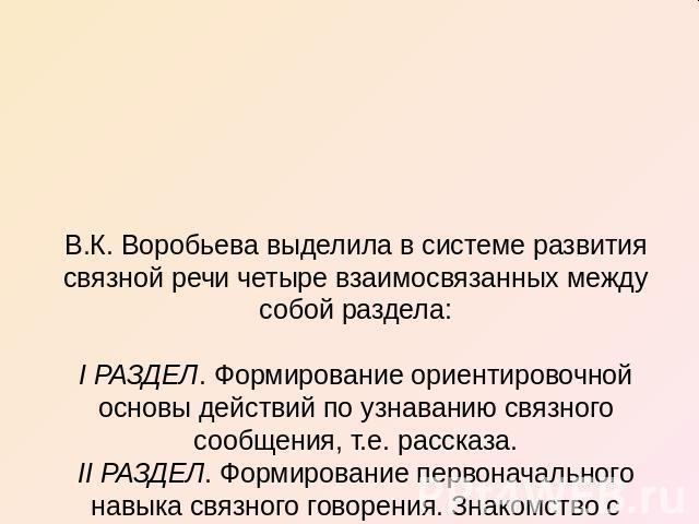 другой связная речь воробьева картинки парочка попадала объективы