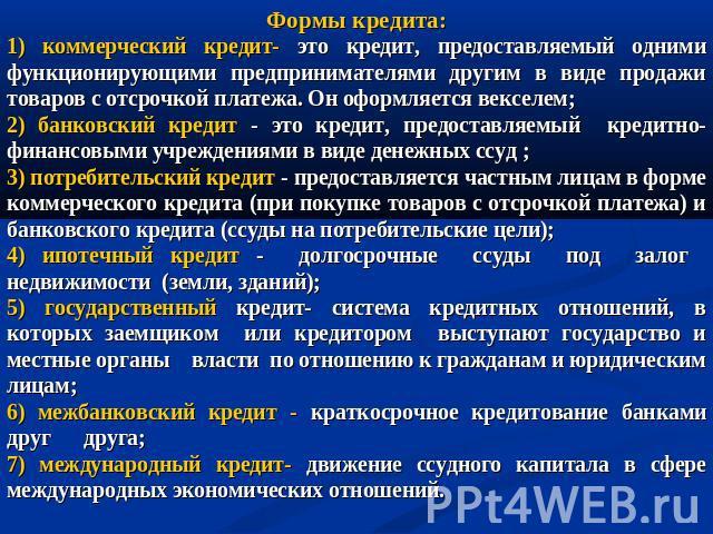 банковский кредит это кредит предоставляемый кредит за откат без предоплаты срочно в москве отзывы