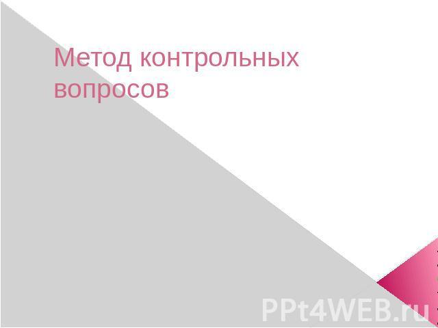 Презентация Методы управления скачать презентации по Экономике Метод контрольных вопросов