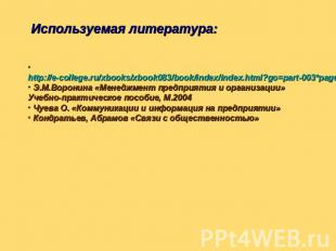Используемая литература: http://e-college.ru/xbooks/xbook083/book/index/index.ht