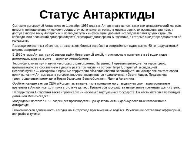 Картинки по запросу секретариат договора об антарктике фото