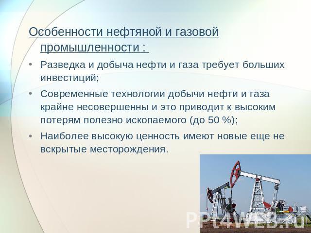Основные функции газовой промышленности.