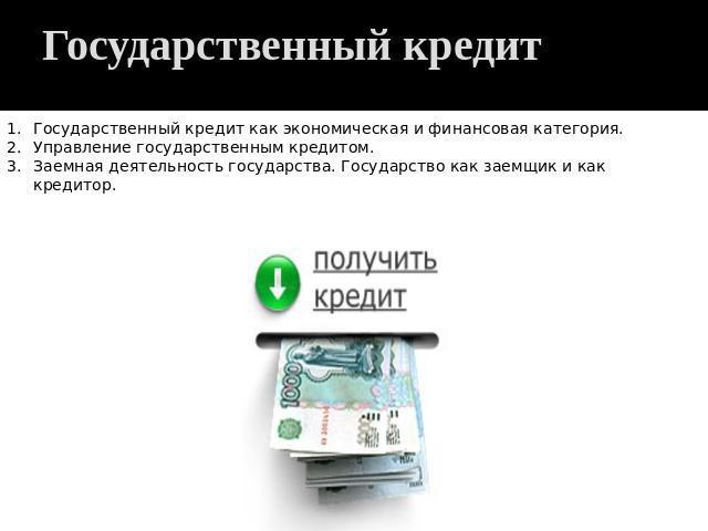 Категории государственного кредита