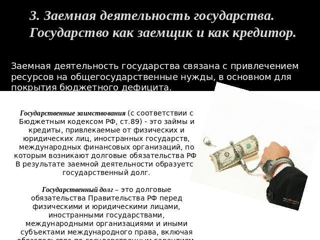 долг в результате кредита взять кредит наличными в россельхозбанке без справок и поручителей