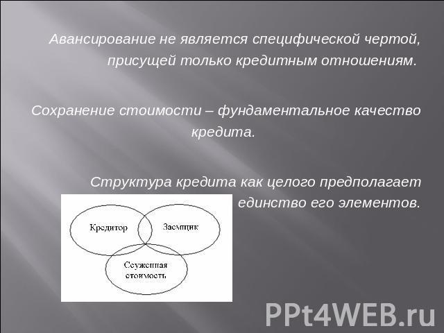 элементом кредита являетсяпроверка авто на сайте судебных приставов москва